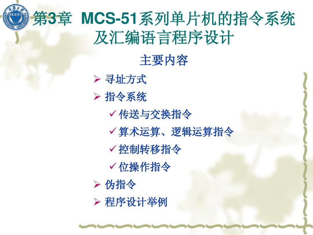 第3章  MCS-51系列单片机的指令系统及汇编语言程序设计(1)