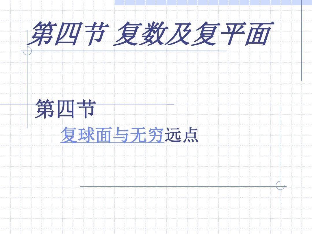 复变课件函数1.4平面及复复数PPT有35岁以上的ui设计师吗图片