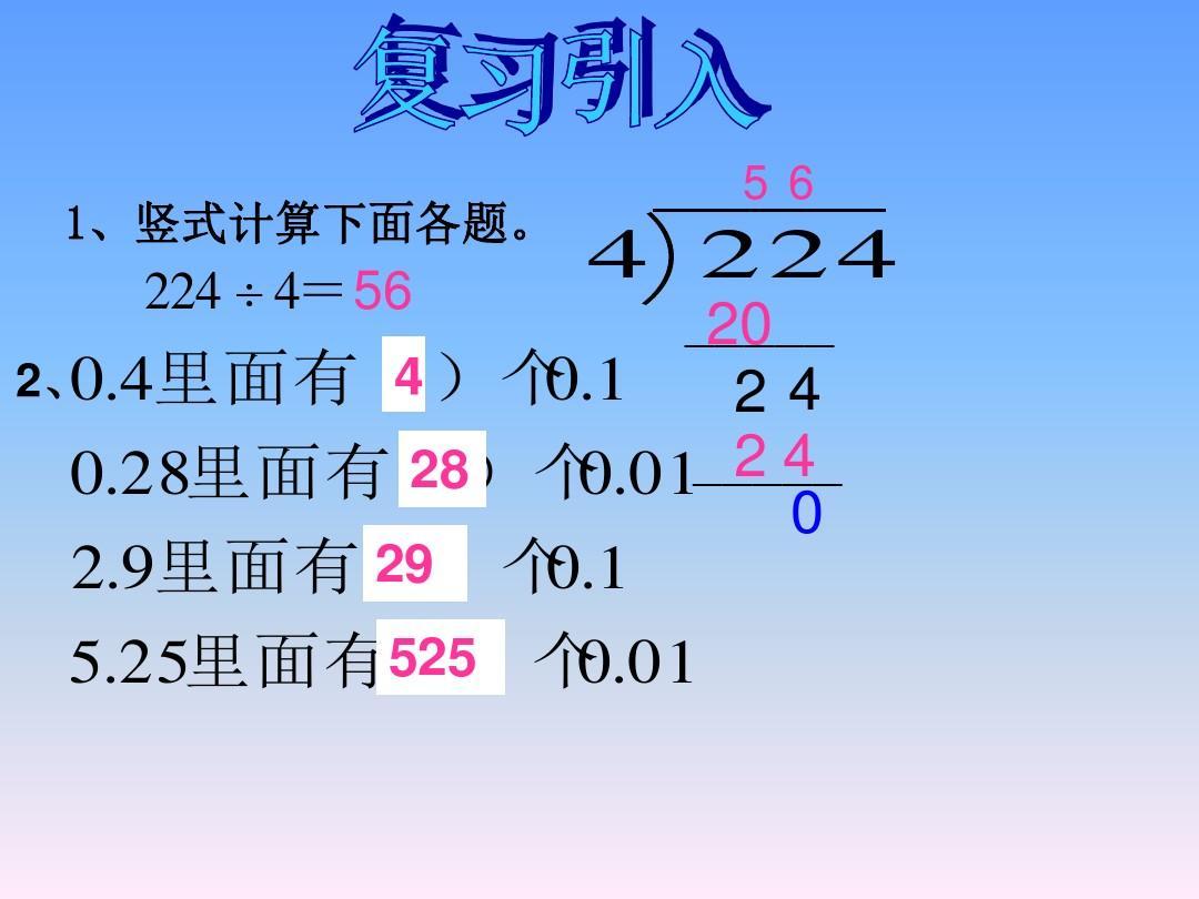 【沪教版(54制)】除数五上:第2除法《小数是课件的数学整数》ppt单元百分数2二ppt课件图片