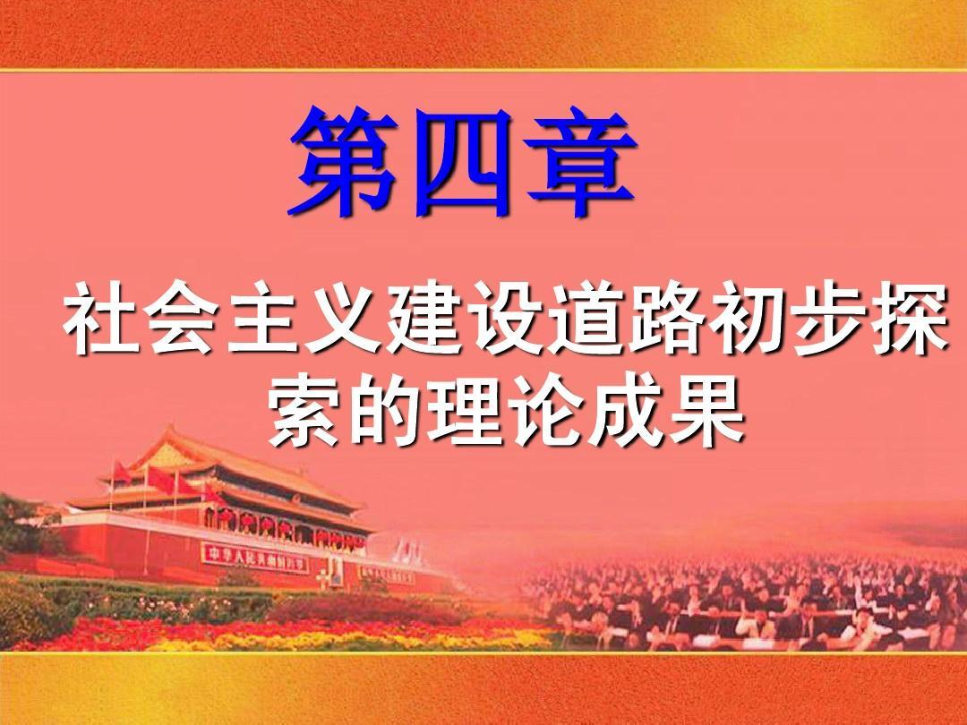 2013修正版第四章毛泽东思想和中国特色社会主义理论体系概论课件PPT
