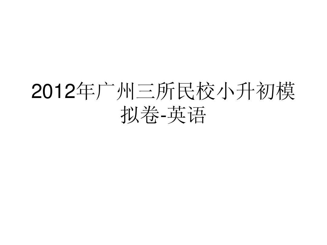 2012年广州三所民校小升初模拟卷(附答案)-英语
