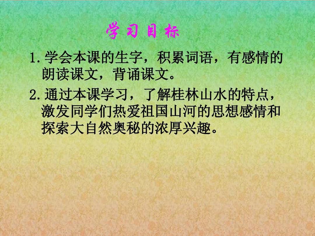 S版下册年级四年级山水《桂林小学PPT语文》课件课件七美术ppt下册图片
