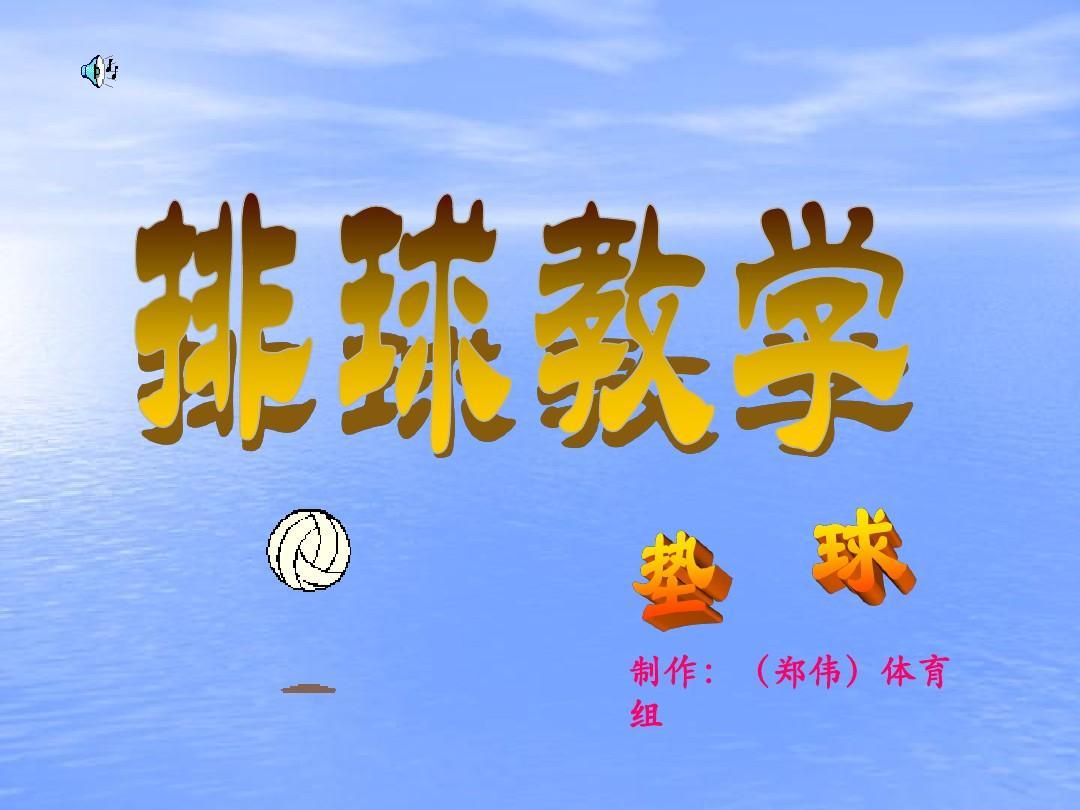 排球课件垫球1