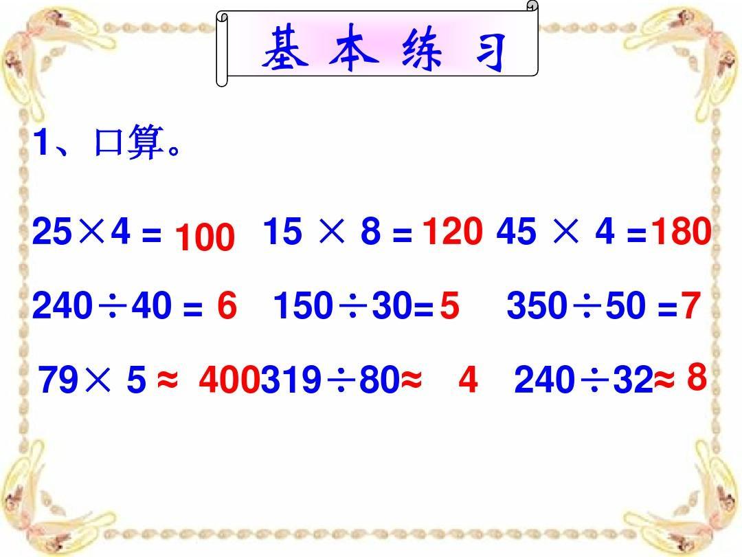 五,例3课件不接近整十数的笔算除数_除法ppt张宽明《小学教学设计》图片