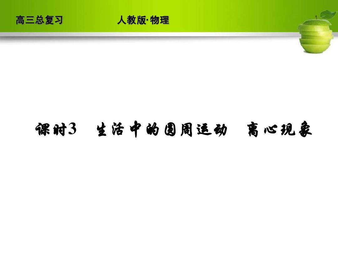 本资料为2012红对勾物理高三总复习ppt版,分节上传,欢迎下载.