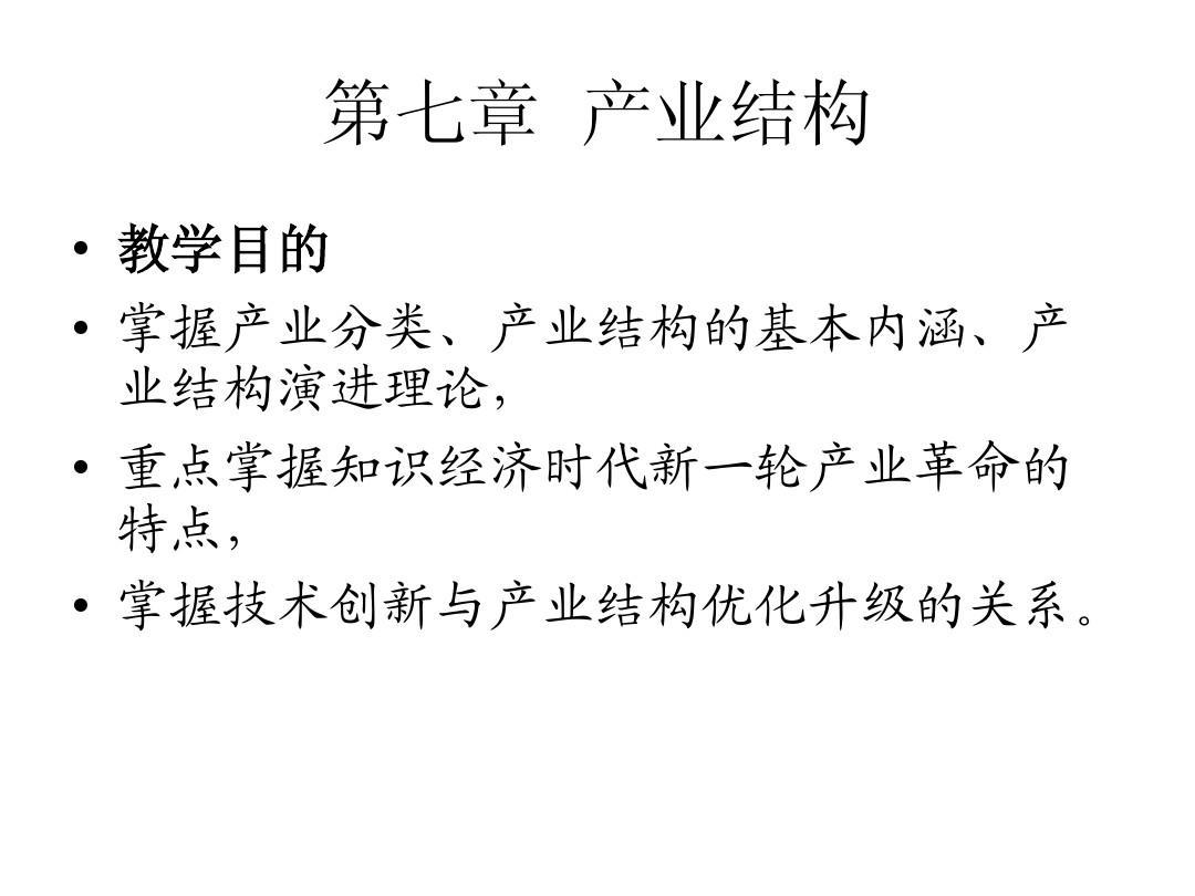 唐晓华 产业经济学 7产业结构PPT