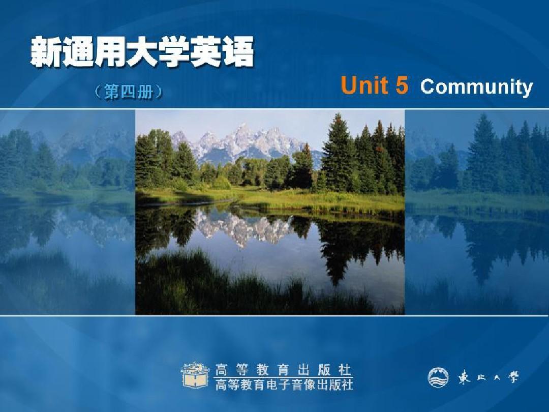 新通用大学英语第四册unit05