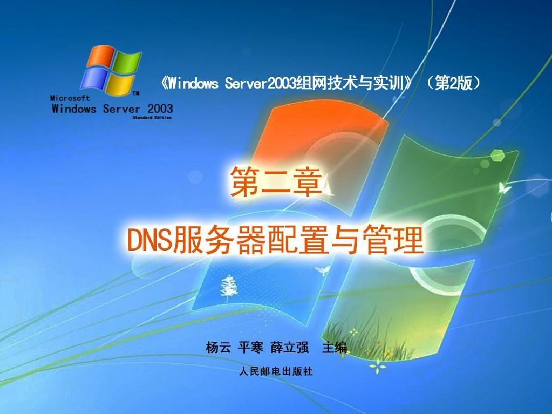 第2章 DNS服务器配置与管理(人邮第2版教材)