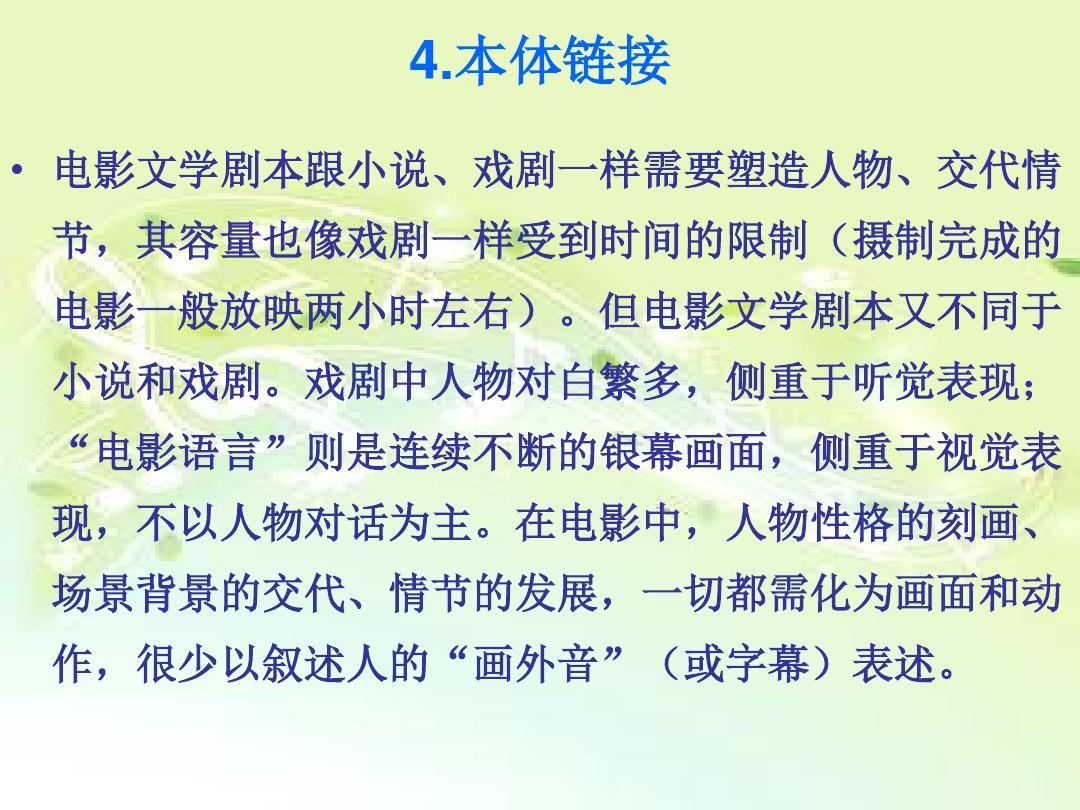 音乐之声ppt教学课件及作业课件(九下人教第16课)答案图片