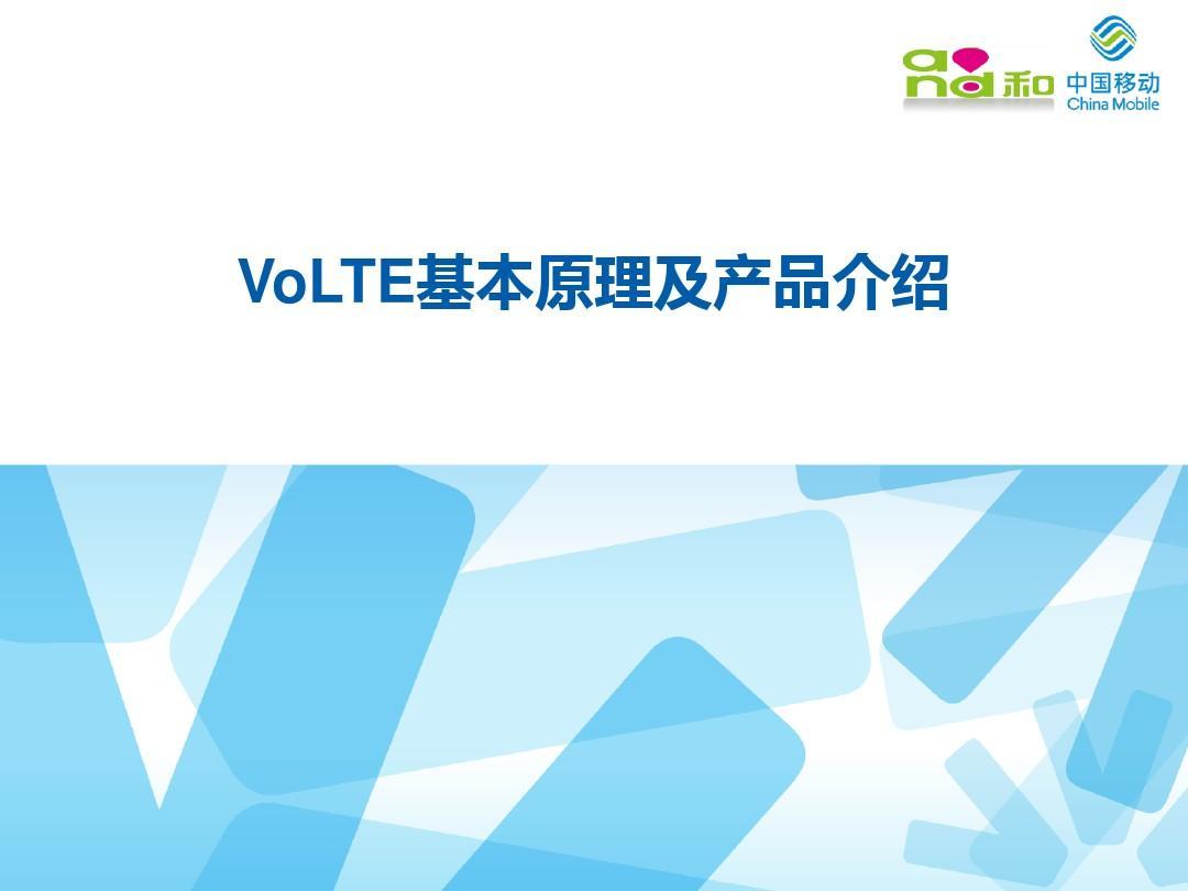 VoLTE基本原理及产品介绍20150203