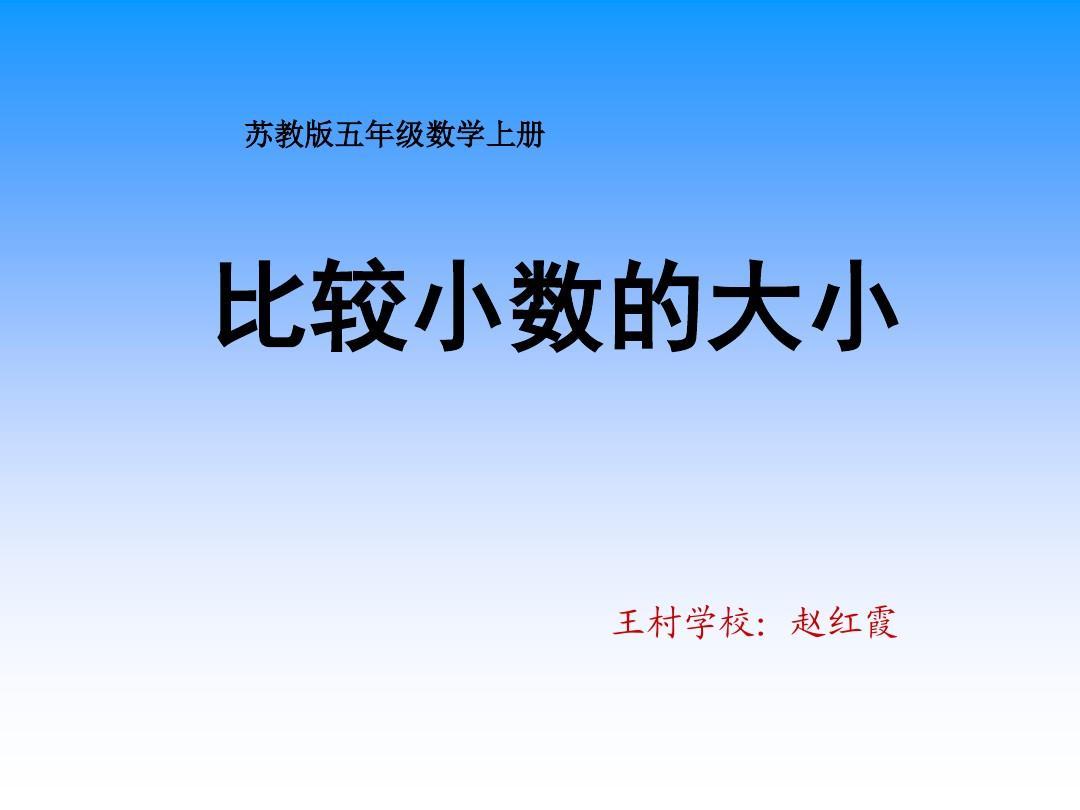 苏教版平面五年级下册《比较年级的数学》公开课ppt课件小数版一图形上册认识人教大小教学设计图片