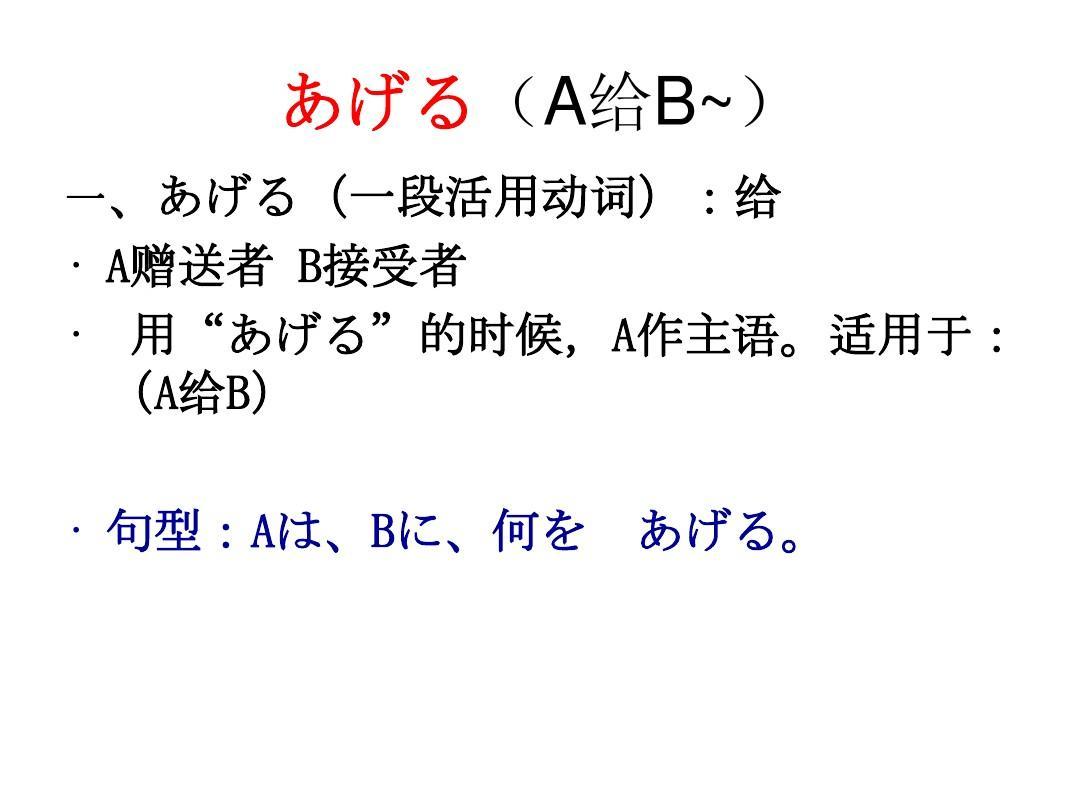 日语授受动词语法规则