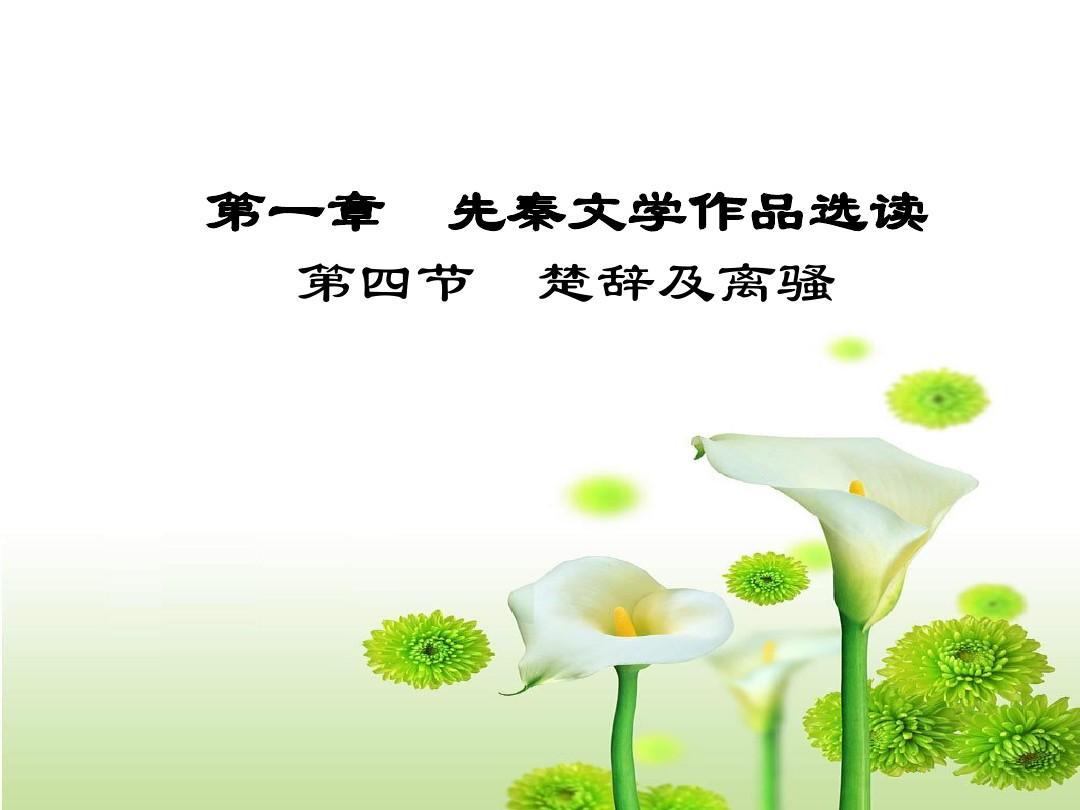 离骚及楚辞山鬼PPT_word文档在线阅读与下载视频一的太图片