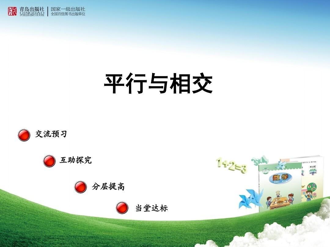 青岛版三年级交通中的线v年级与相交备课ppt轮唱教案图片