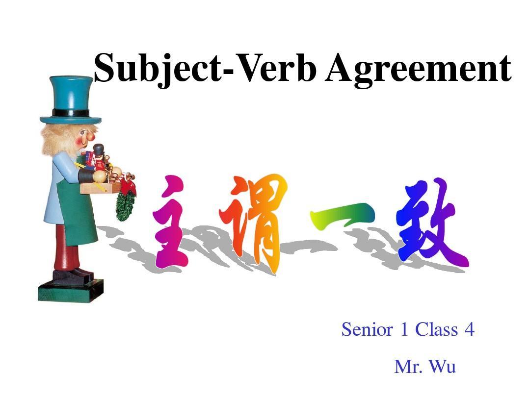 人教新课标必修一语法:主谓一致用法归纳课件PPT