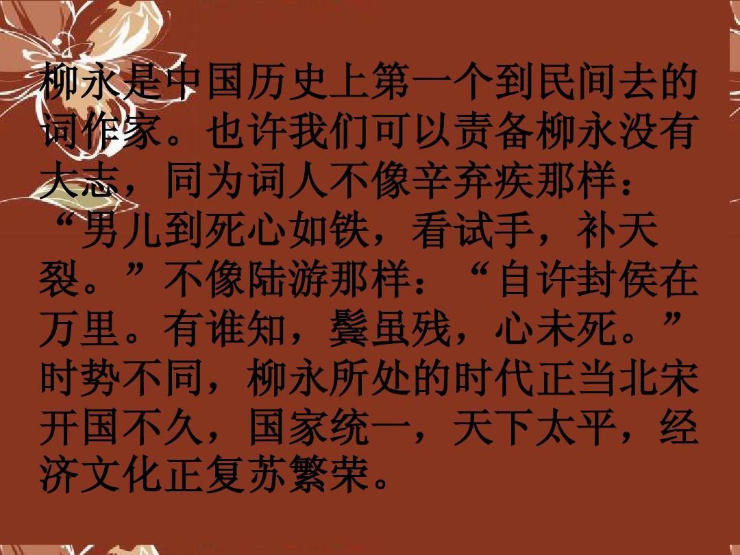 课件高中《柳永词两首》新人3高中教版v课件4ppt绍兴市语文图片