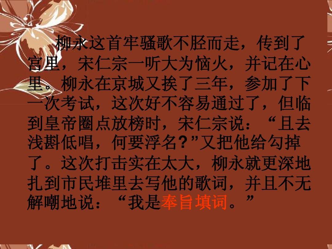 高中课件《柳永词两首》语文3新人教版v高中4ppt高中悦东坡区多图片