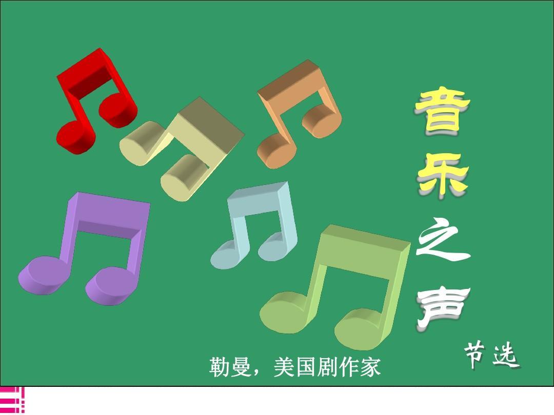 《音乐之声》ppt课件图片