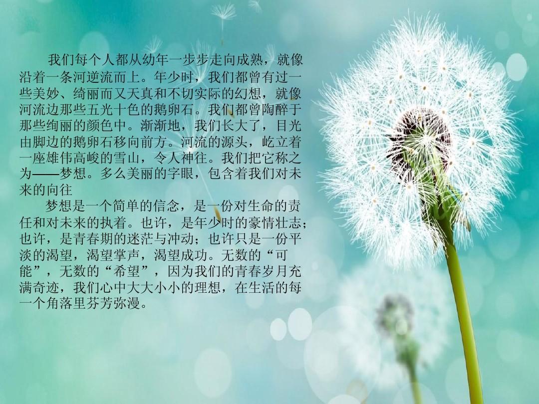 激扬青春_放飞梦想ppt图片