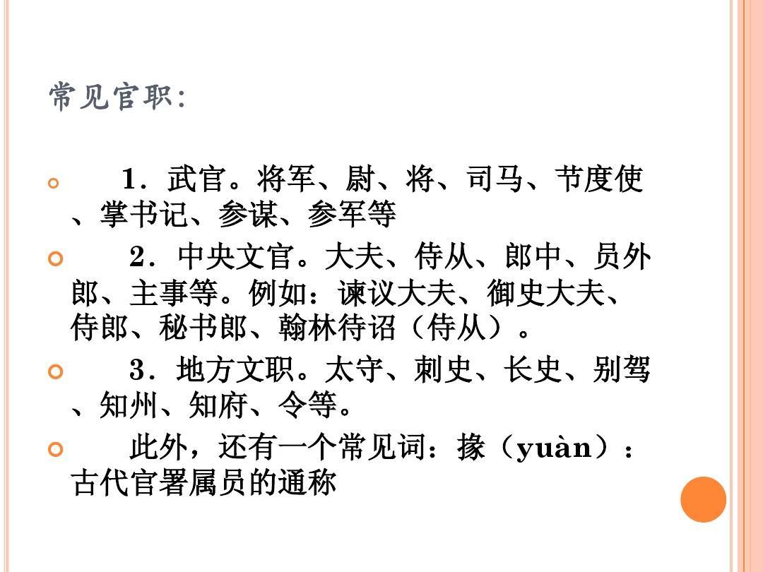 唐朝的刺史、长史、司马分别是几品的官职?