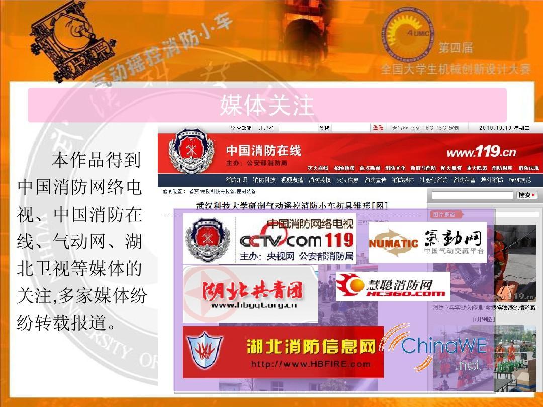 第四届全国大学生机械创新设计大赛-武汉科技大学-ppt图片