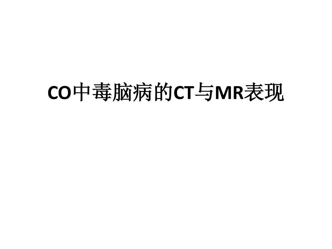 CO中毒脑病的CT与MR表现PPT