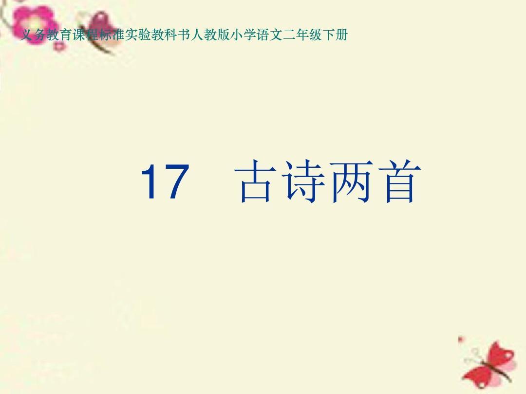 苏教版三年级下册古诗两首(《望庐山瀑布》《绝句》)PPT课件5