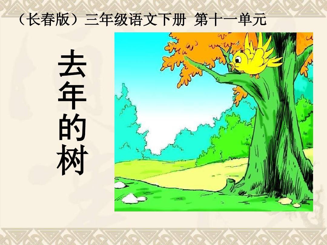 三年级语文下册 去年的树 1课件 长春版ppt图片