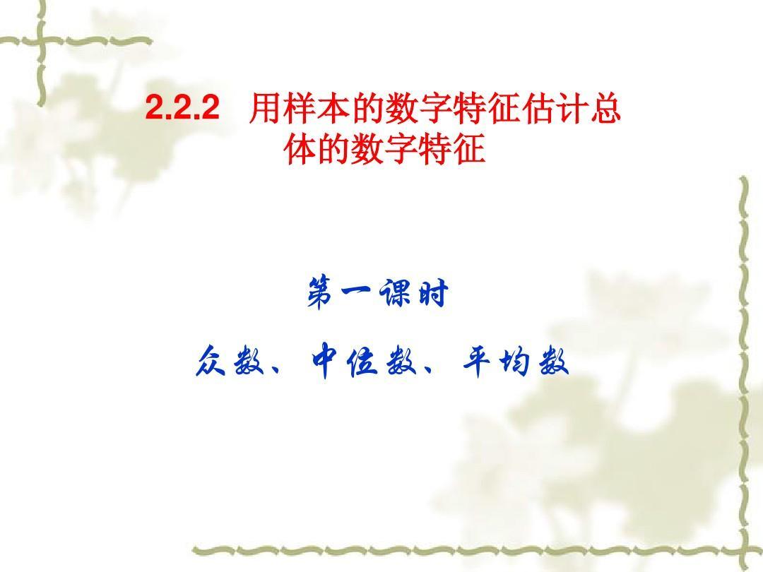 2.2.2-1众数、中位数、平均数(1)PPT