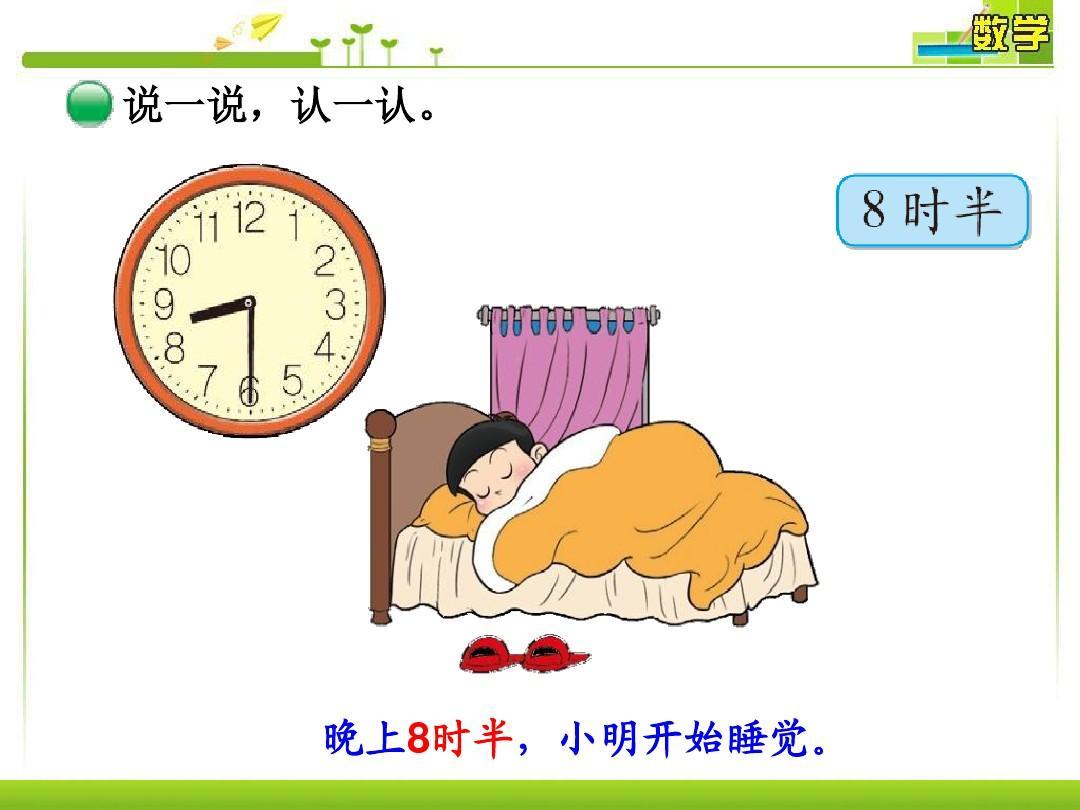 小明的一天教学实录_北师大版一年级上册数学《小明的一天》课件ppt