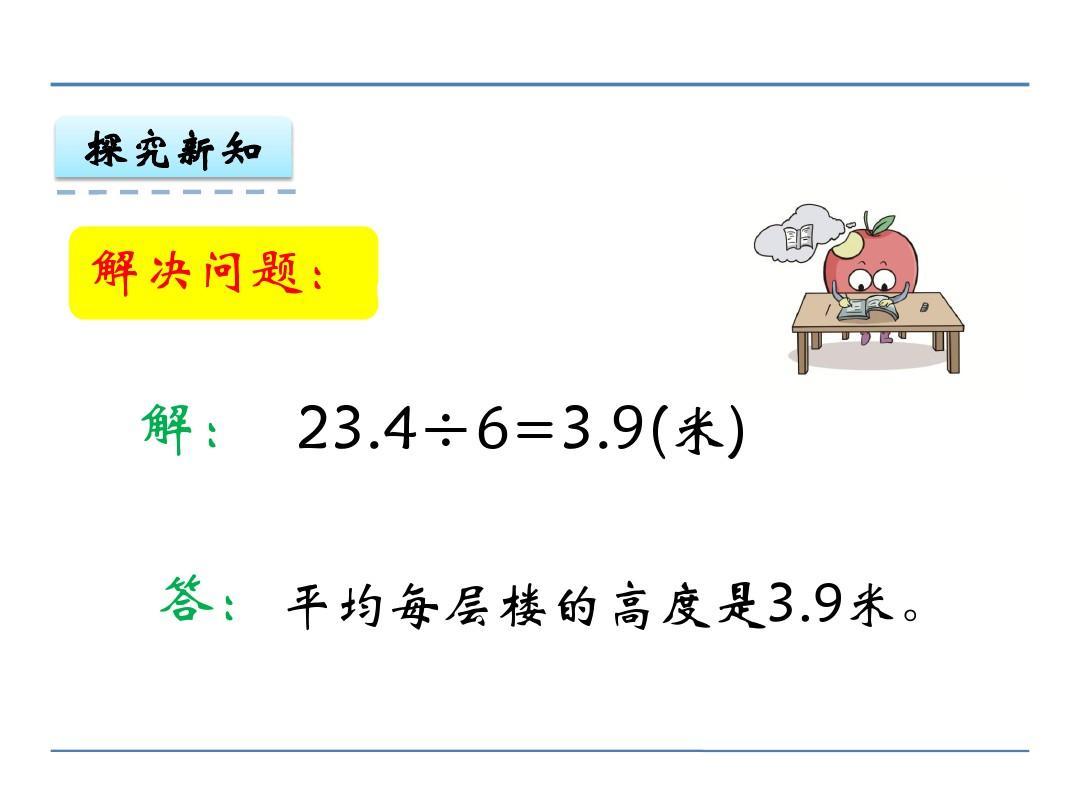 1除数是语文的年级整数ppt沪教版一除法课件下雨啦说课稿图片