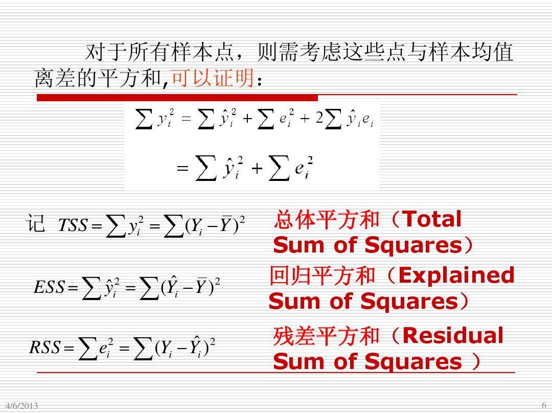 成人�9��y�dynl�yi*�i*�)�h�_rss = ∑ e = ∑ (yi   yi   2 2 i 4/29/2012