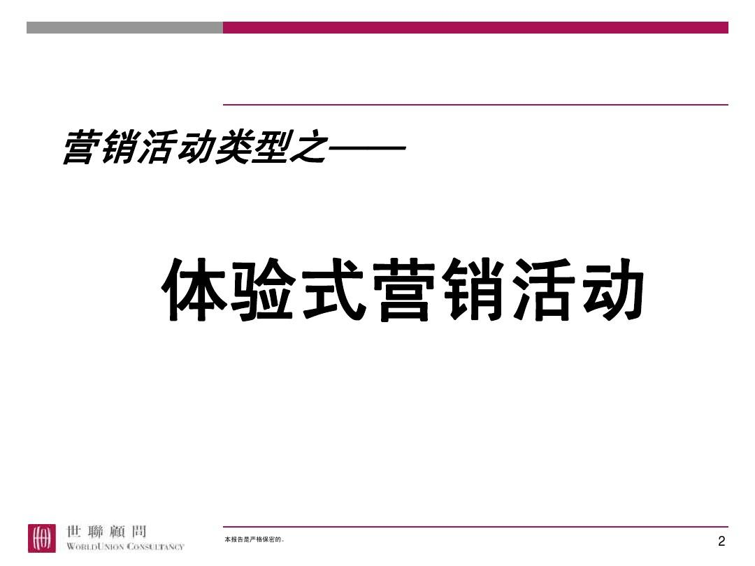 世联_高端项目营销活动模式总结及案例借鉴_