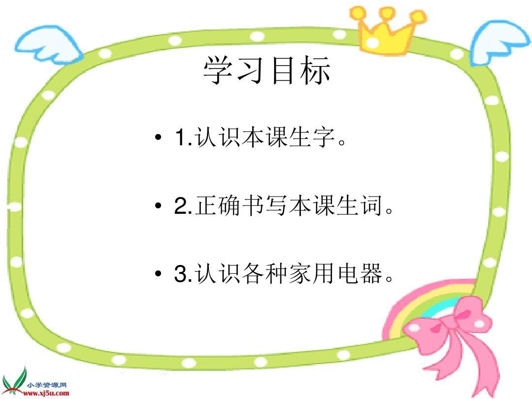 (年级版)一课件教科分数语文认识三1PPT_wo的识字初步教案上册f图片