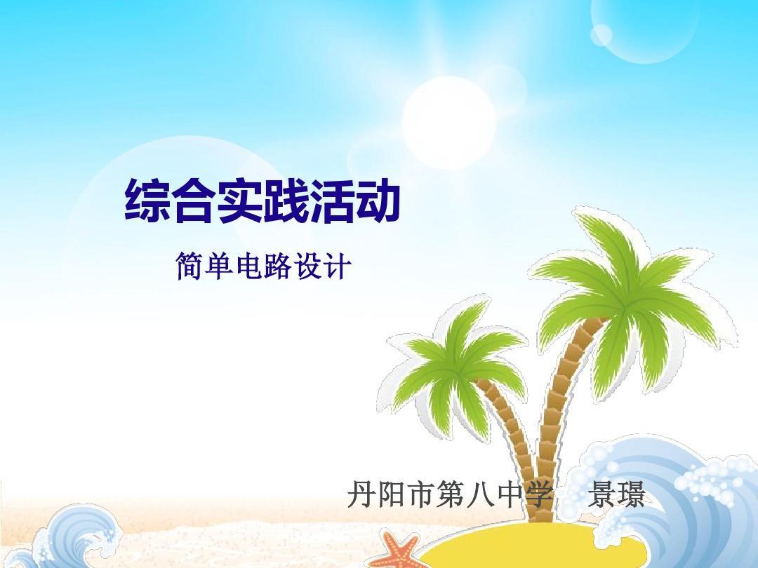 2014年江苏省优质课活动:综合实践设计简单电路的竞赛苏教版《圆的认识》说课稿范文图片