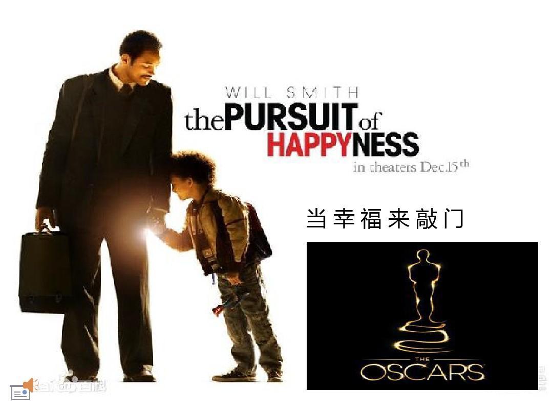 幸福来敲门电影高清_电影《当幸福来敲门》主要看点是什么?