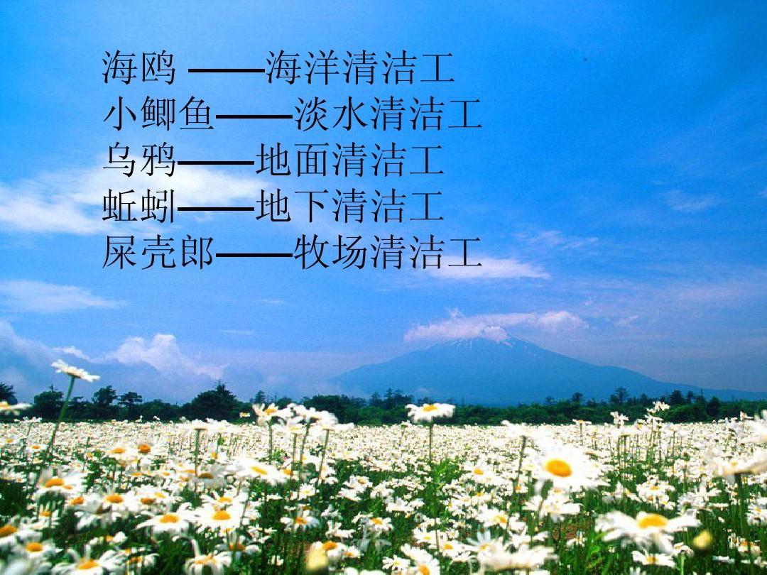 (西师大版)三年级语文_地球清洁工课件ppt