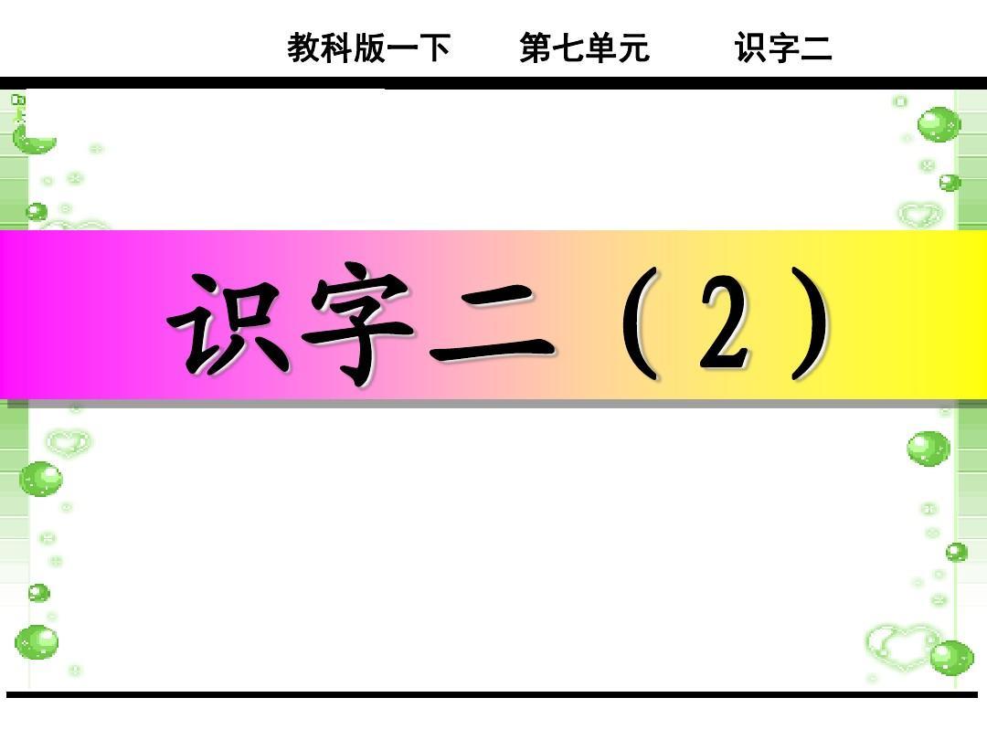 2017年新大班年级版一语文教科牙齿识字二(2教材a大班活动保护下册说课稿图片