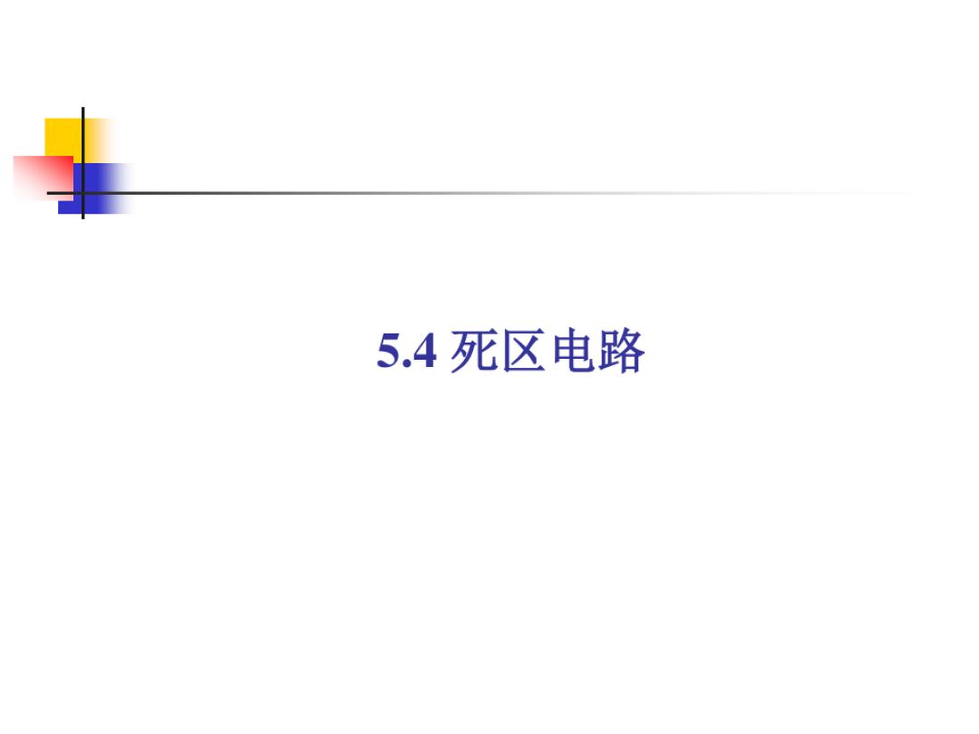 5.4 死区电路
