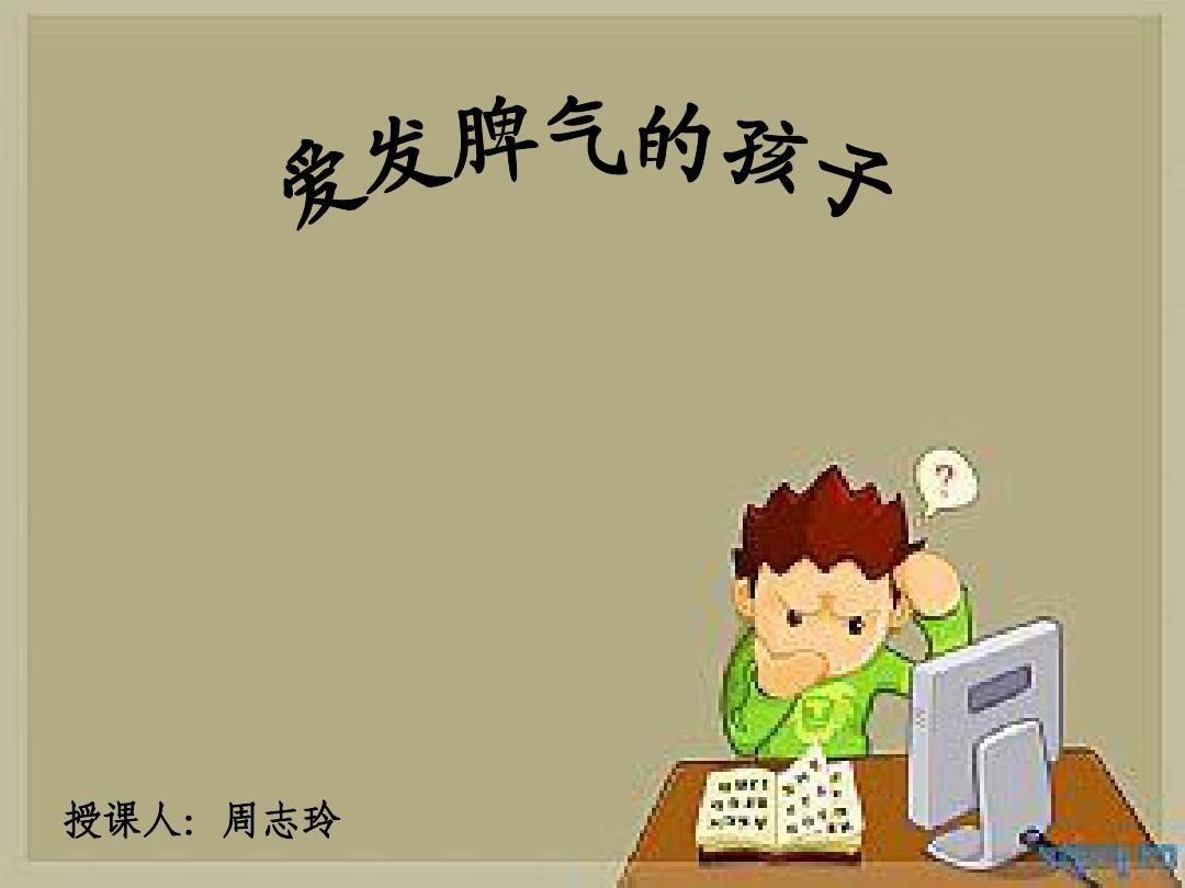 授课人:周志玲图片