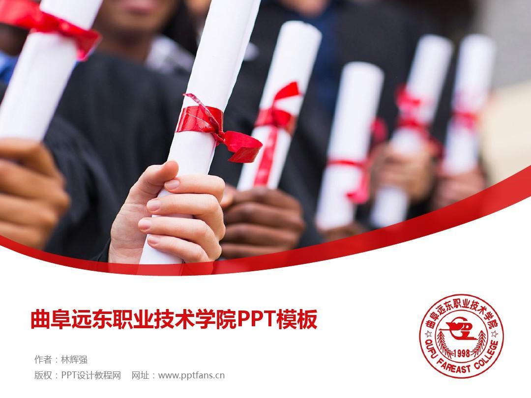 曲阜远东职业技术学院PPT模板-精美原创毕业论文答辩、开题报告、课件、总结汇报、作业、个人简历ppt