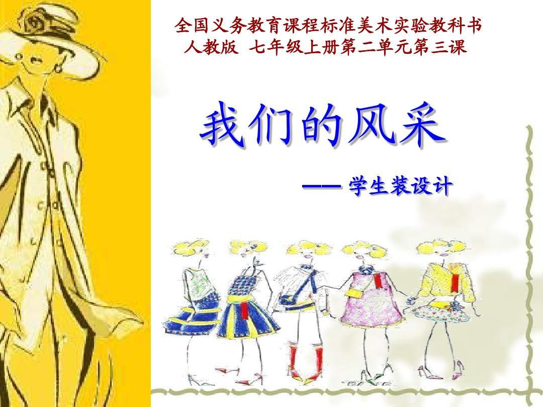 人教版七年级上册美术教案图片