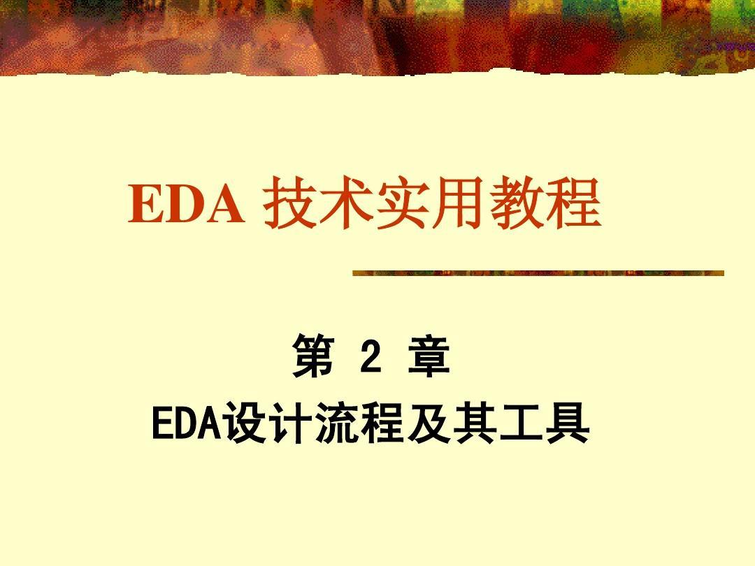 EDA技术 第2章
