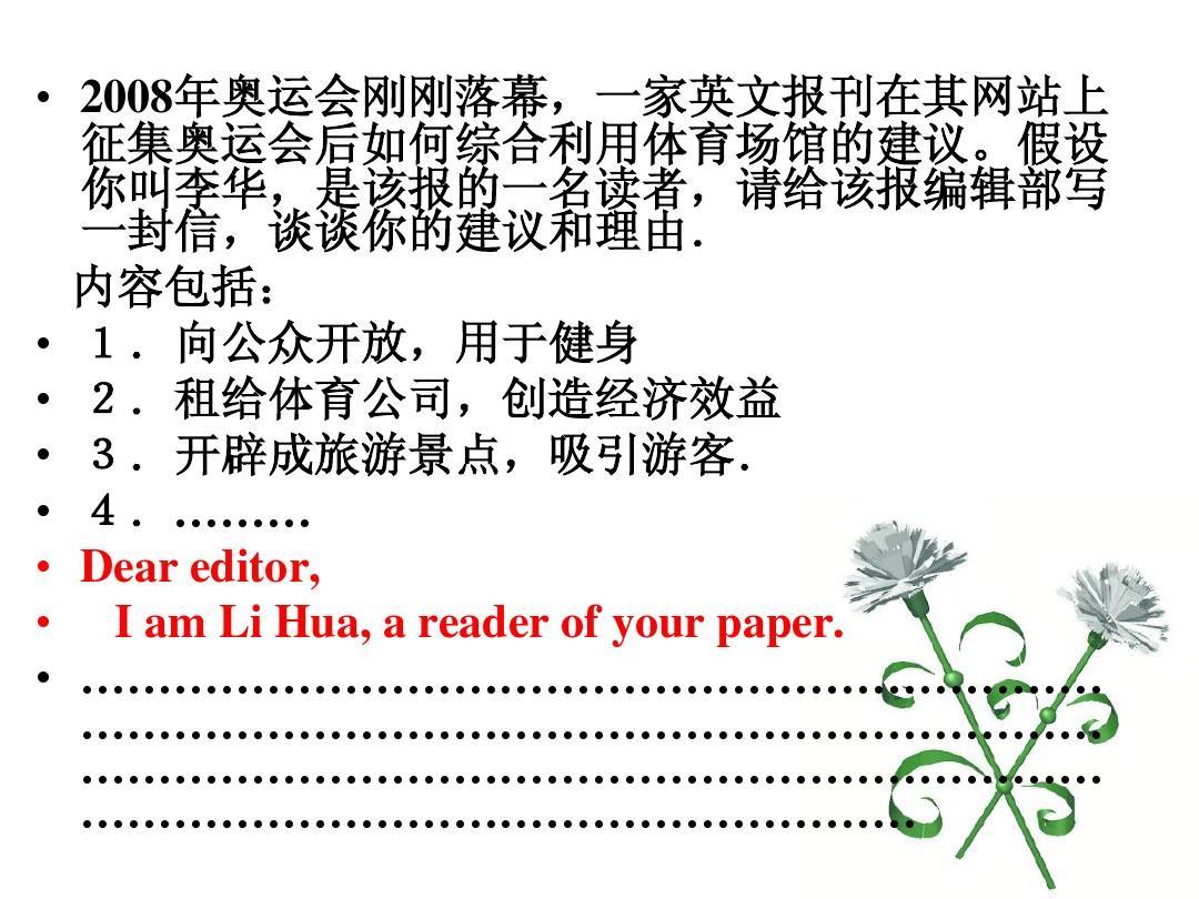 高中英语道歉之写作信模型物理高中课件的常见图片