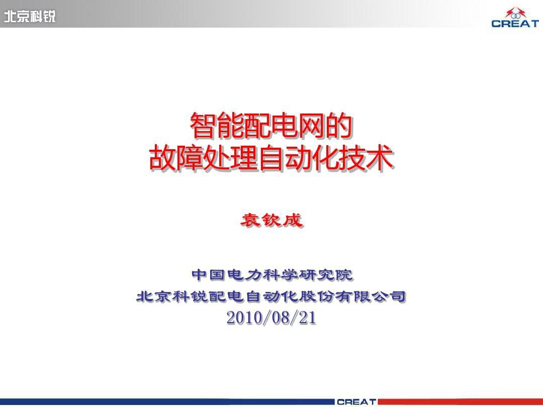智能配电网的故障处理自动化技术20100821-北京科锐-袁钦成ppt