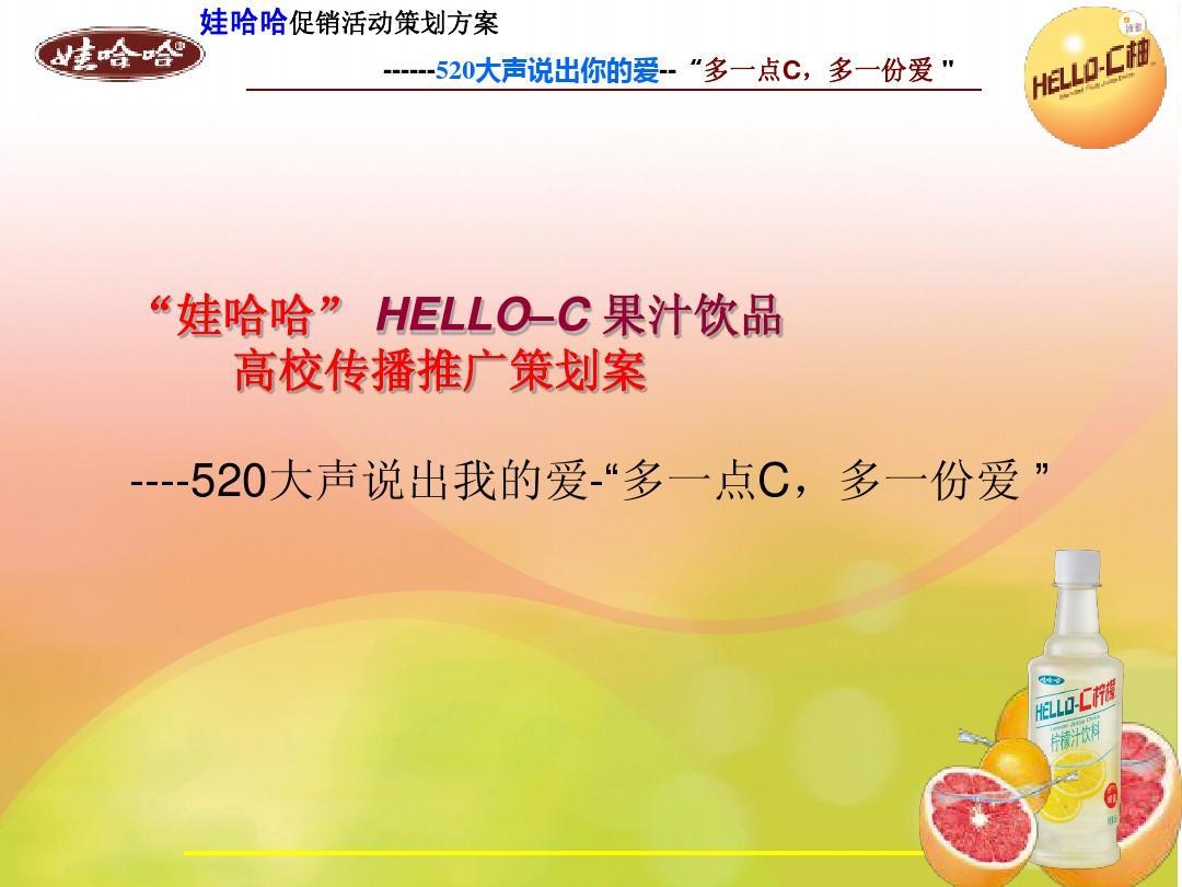 """娃哈哈 HELLO C! 520大声说出我的爱--""""多一点C,多一份爱 """""""