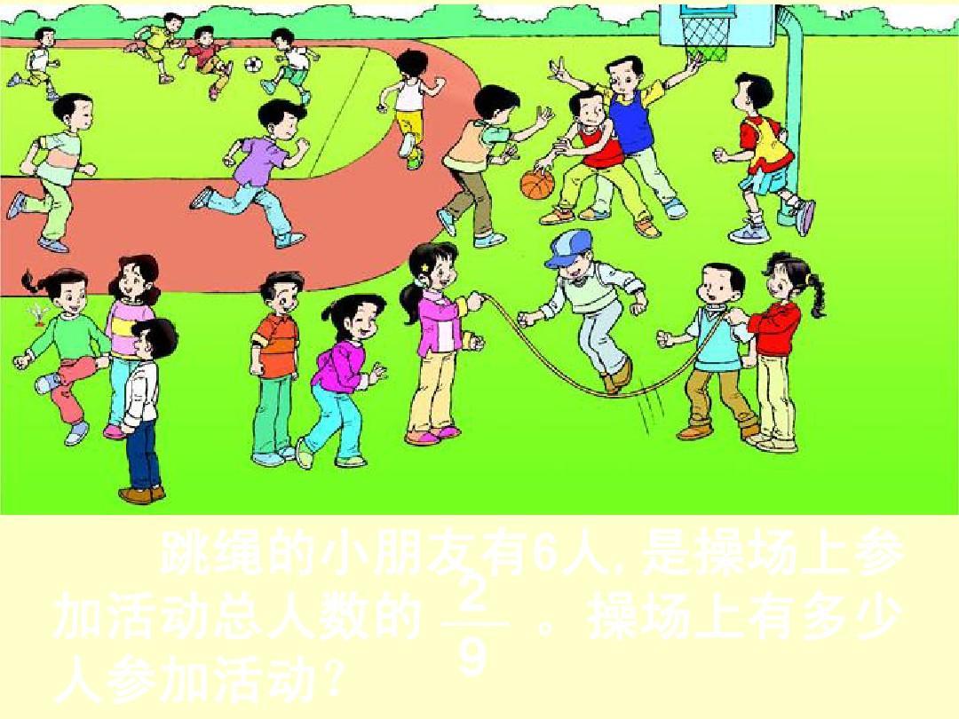 最新北师大版五下册数学精品年级年级(三)除法分数45ppt电子书解教材全中学课件八图片
