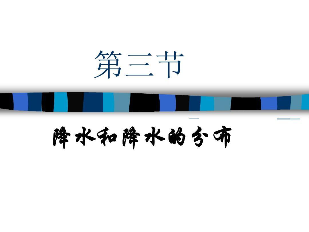 浙江初中单元一年级2017年第5语文第3课第3节初中划片区临翔区图片