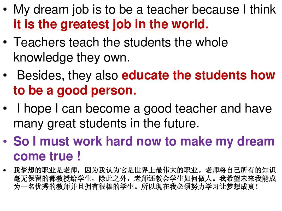复习学案八下1-2作文My dream job答案PPT