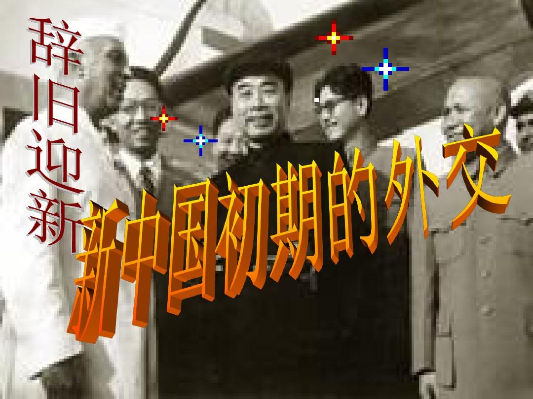 必修一专题五第一课  新中国初期的外交PPT